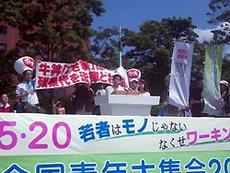 若者の貧困などの問題を訴える参加者=20日、東京都新宿区の明治公園で(毎日新聞)