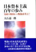 大石嘉一郎『日本資本主義百年の歩み』(東京大学出版会)