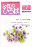 『女性のひろば』2007年7月号(日本共産党中央委員会出版局)