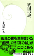 小和田哲男『戦国の城』(学研新書)