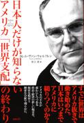 カレル・ヴァン・ウォルフレン『日本人だけが知らないアメリカ「世界支配」の終わり』(徳間書店)