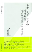 樫村愛子『ネオリベラリズムの精神分析』(光文社新書)