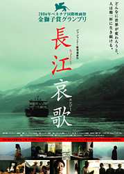 長江哀歌(エレジー)ポスター