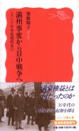 加藤陽子『満州事変から日中戦争へ』(岩波新書)