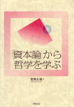 牧野広義『「資本論」から哲学を学ぶ』(学習の友社)