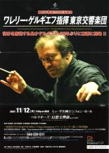 ワレリー・ゲルギエフ指揮 東京交響楽団 特別演奏会(2007年11月12日)