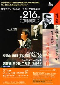 東京シティ・フィルハーモニック管弦楽団第216回定期演奏会