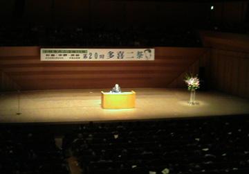 杉並・中野・渋谷 第20回多喜二祭(2008年2月26日、杉並公会堂)