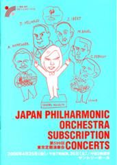 日本フィルハーモニー交響楽団第599回東京定期演奏会プログラム