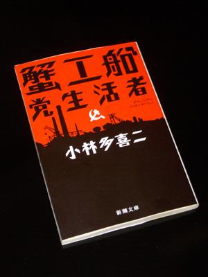 新潮文庫『蟹工船・党生活者』