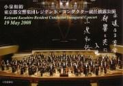 小泉和裕 東京都交響楽団レジデント・コンダクター就任披露公演記念カード