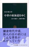 榎原雅治著『中世の東海道をゆく』(中公新書)