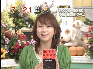 「めざましテレビ」で戸部洋子アナが『蟹工船』を紹介(2008年5月27日放送)