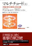 アントニオ・ネグリ、マイケル・ハート著『マルチチュード』上(NHKブックス、2005年)