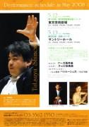 読売日本交響楽団第150回東京芸術劇場名曲シリーズ