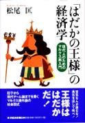 松尾匡『「はだかの王様」の経済学』(東洋経済新報社)