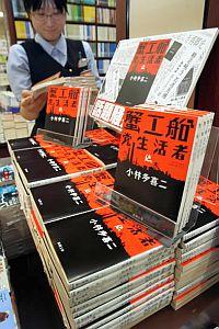 売り上げを伸ばしている小林多喜二の小説「蟹工船」=5日午前、名古屋市中村区の三省堂書店名古屋高島屋店で(「中日新聞」6月5日付夕刊)