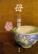 三浦綾子『母』(岩波文庫)