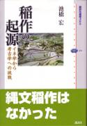 池橋宏『稲作の起源』(講談社選書メチエ)