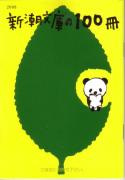 2008年新潮文庫の100冊