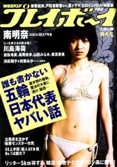 『週刊プレーボーイ』2008年7月28日号