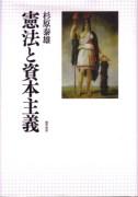 杉原泰雄『憲法と資本主義』(勁草書房)