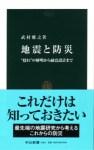 武村雅之『地震と防災』(中公新書)