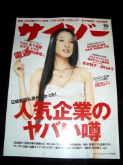 『サイゾー』2008年10月号表紙