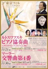 東京フィルハーモニー交響楽団第42回東京オペラシティ定期演奏会