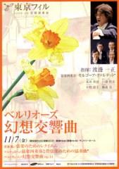 東京フィルハーモニー交響楽団第761回サントリー定期シリーズ