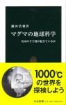 鎌田浩毅著『マグマの地球科学』(中公新書)