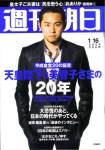 『週刊朝日』2009年1月16日号