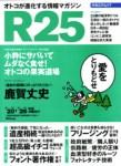 R25 2009年3月20-26日号