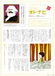 石原壮一郎「オトナビ」(R25 2009年3月20-26日号)
