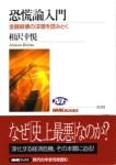 相沢幸悦『恐慌論入門』(NHKブックス)
