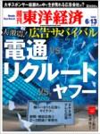 『週刊東洋経済』2009年6月13日号
