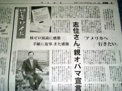 毎日新聞2009年6月10日付夕刊2面