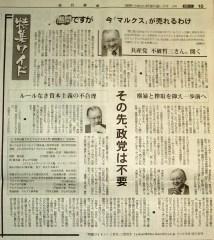 「毎日新聞」2009年6月26日付夕刊「特集ワイド」