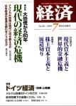 『経済』2009年7月号(新日本出版社)
