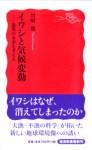 川崎健『イワシと気候変動』(岩波新書)