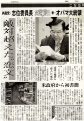 こちら特報部 1 (「東京新聞」2009年6月22日付)