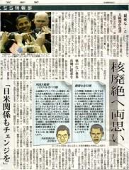 こちら特報部 2 (「東京新聞」2009年6月22日付)