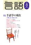 月刊『言語』2009年8月号(太修館書店)