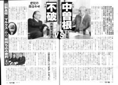 世紀の顔合わせ 中曽根 vs. 不破対談(『サンデー毎日』2009年7月19日号)