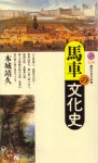 本城靖久『馬車の文化史』(講談社現代新書)
