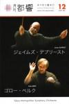 『月刊都響』2009年12月号