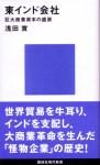 浅田實『東インド会社』(講談社現代新書、1989年刊)