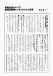岡本稔「事業仕分けの行方」(東京交響楽団 Symphony 2010年1月号)