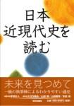 宮地正人他『日本近現代史を読む』(新日本出版社)