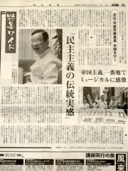 「毎日新聞」2010年5月27日付夕刊